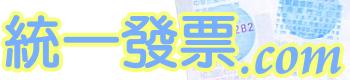 統一發票.com